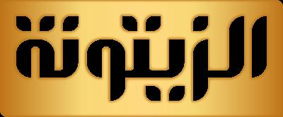 قناة الزيتونة