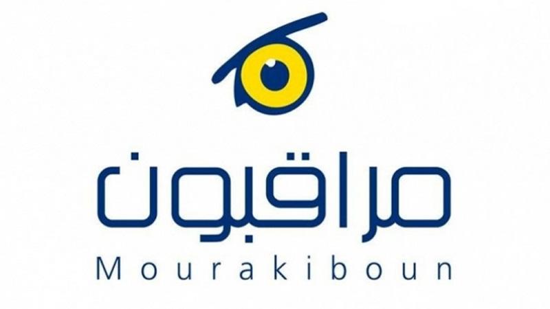 Mourakiboun