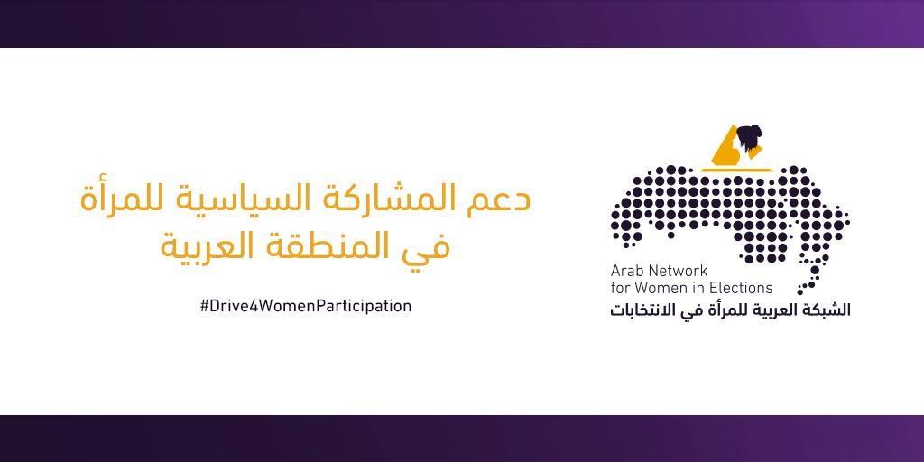 الشبكة العربية للمرأة