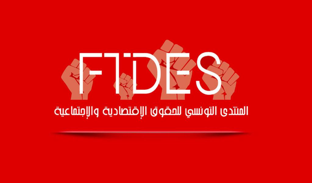 المنتدى التونسي