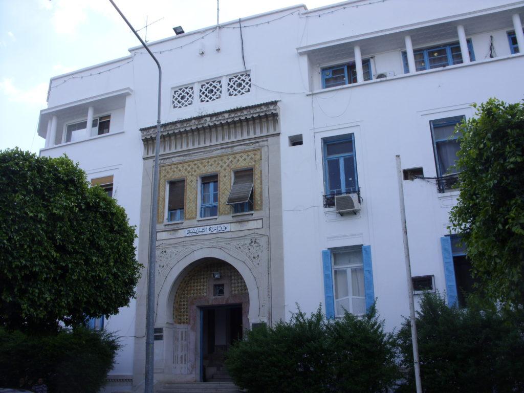 وزارة التّربية