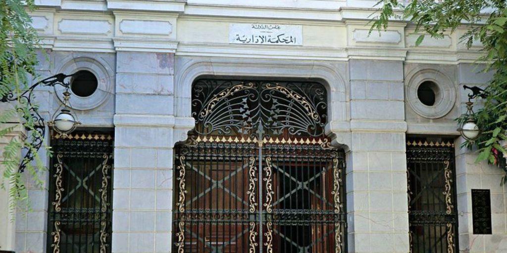 المحكمة الإدارية التونسية