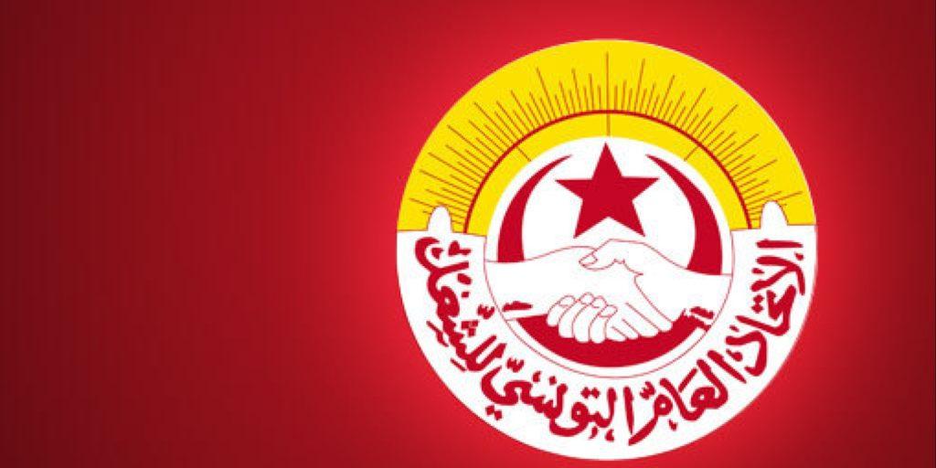 لاتحاد العام التونسي للشغل