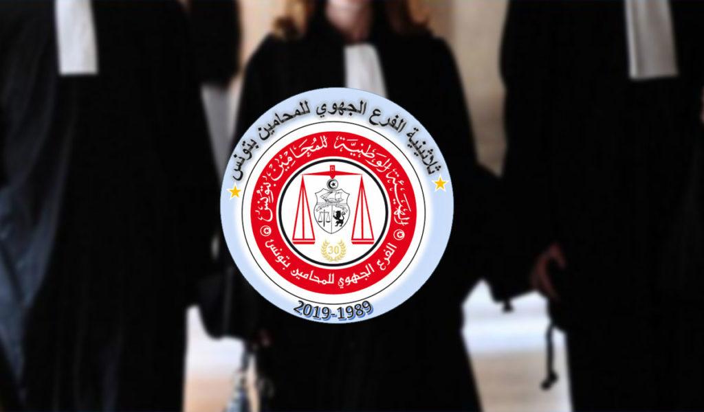 مجلس-الفرع-الجهوي-للمحامين-بتونس