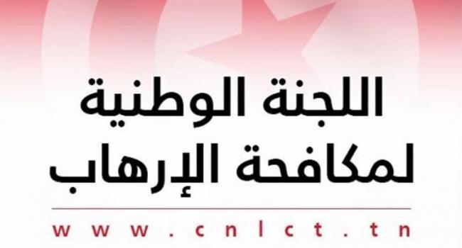 اللجنة الوطنية لمكافحة الإرهاب